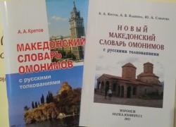 Нови речници и книги