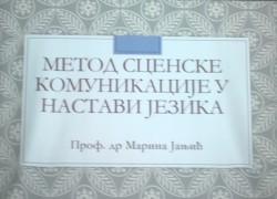Истакнат методичар од универзитетот во Ниш